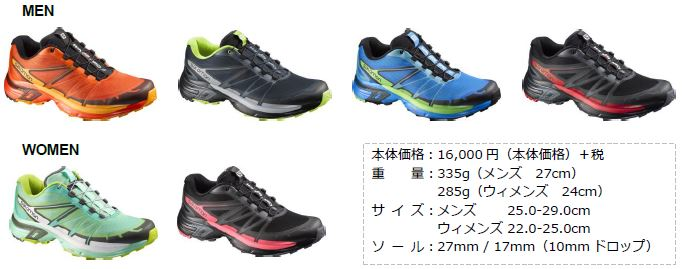 salomon wings proスペック