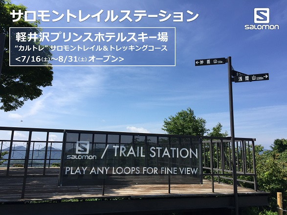 salomon trail station軽井沢